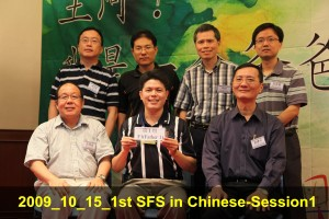 2009_10_15~17_1st Singapore Father School (1st in Chinese)